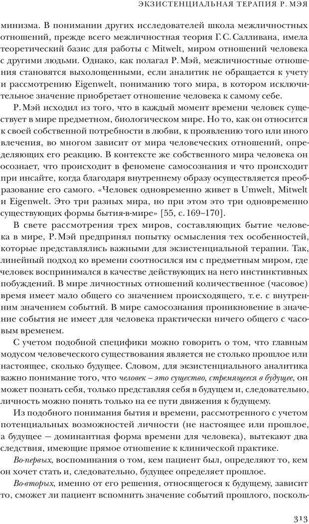 PDF. Постклассический психоанализ. Энциклопедия (том 2). Лейбин В. М. Страница 312. Читать онлайн