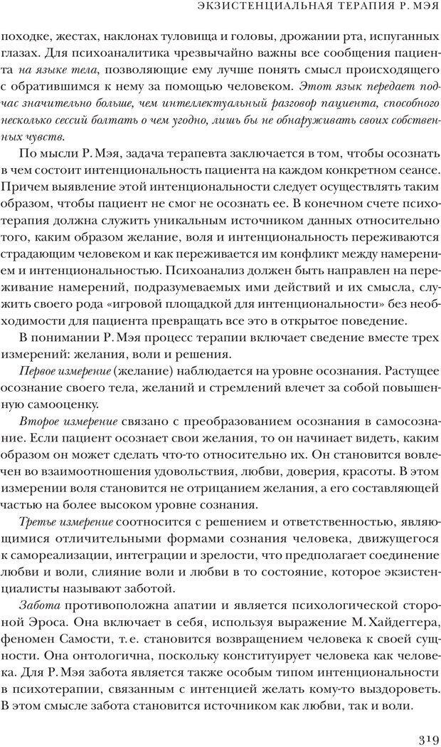 PDF. Постклассический психоанализ. Энциклопедия (том 2). Лейбин В. М. Страница 318. Читать онлайн