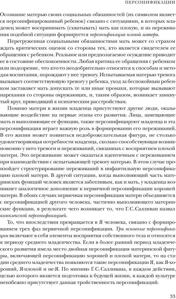 PDF. Постклассический психоанализ. Энциклопедия (том 2). Лейбин В. М. Страница 32. Читать онлайн
