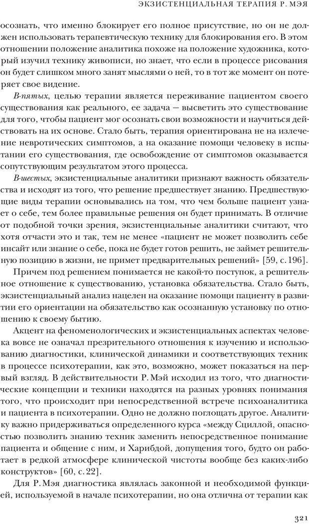PDF. Постклассический психоанализ. Энциклопедия (том 2). Лейбин В. М. Страница 320. Читать онлайн