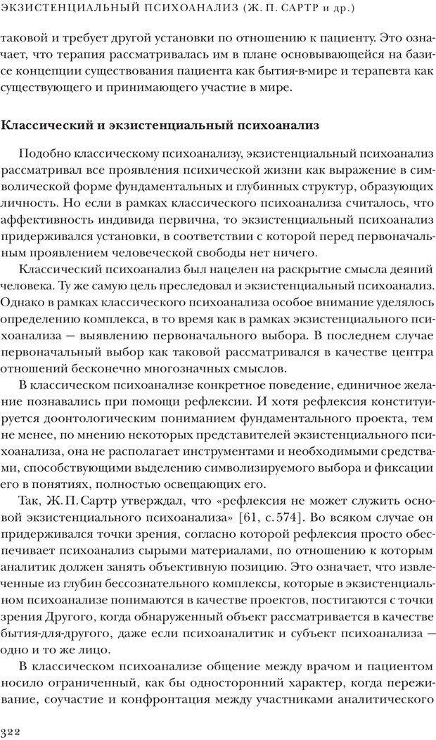 PDF. Постклассический психоанализ. Энциклопедия (том 2). Лейбин В. М. Страница 321. Читать онлайн