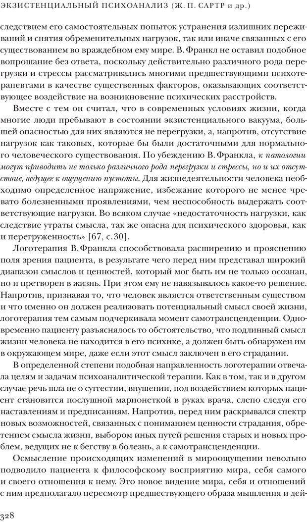 PDF. Постклассический психоанализ. Энциклопедия (том 2). Лейбин В. М. Страница 327. Читать онлайн