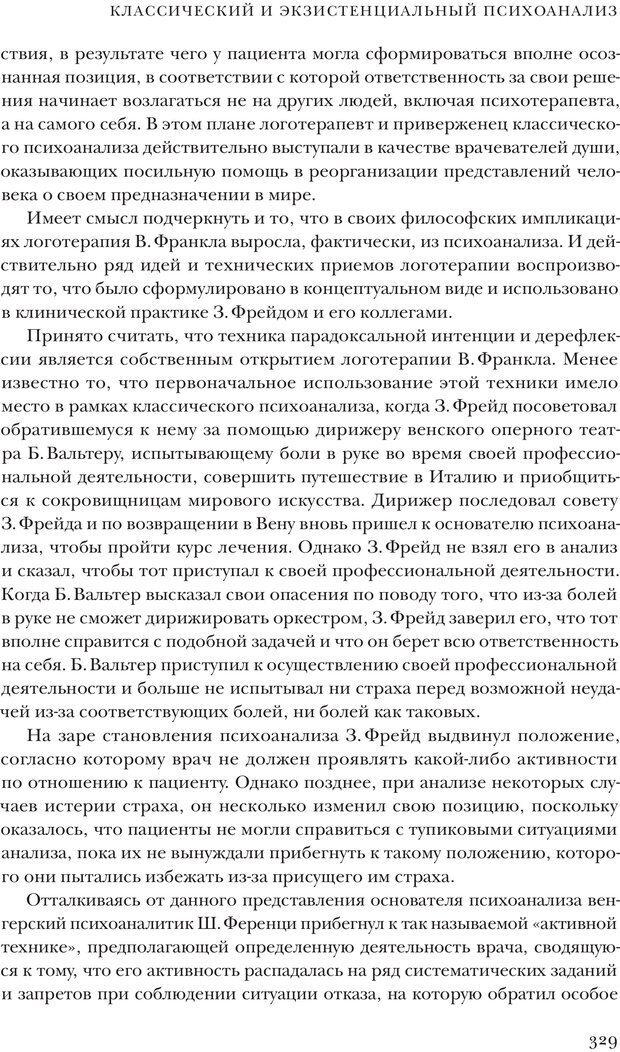 PDF. Постклассический психоанализ. Энциклопедия (том 2). Лейбин В. М. Страница 328. Читать онлайн