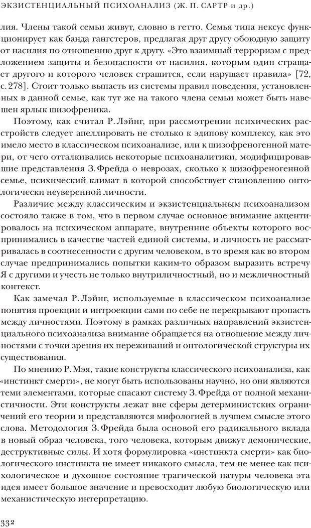 PDF. Постклассический психоанализ. Энциклопедия (том 2). Лейбин В. М. Страница 331. Читать онлайн