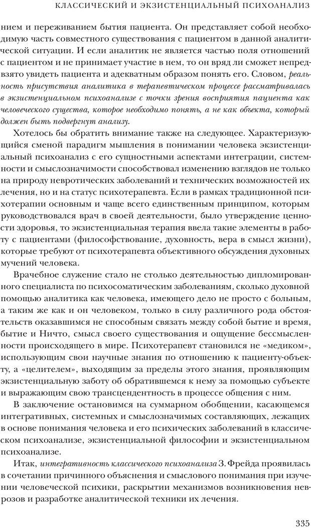 PDF. Постклассический психоанализ. Энциклопедия (том 2). Лейбин В. М. Страница 334. Читать онлайн