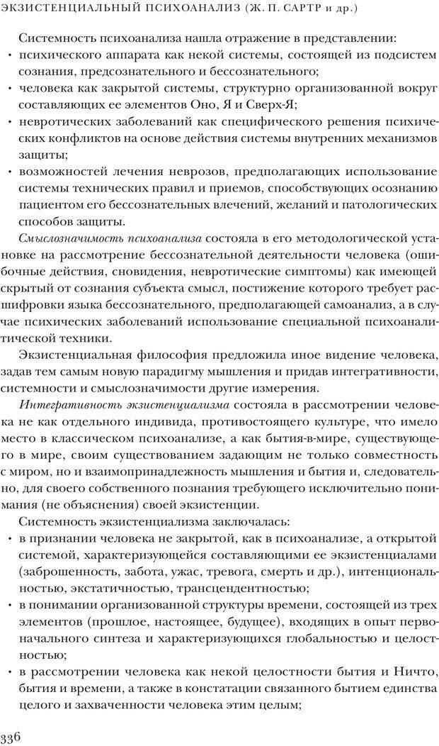 PDF. Постклассический психоанализ. Энциклопедия (том 2). Лейбин В. М. Страница 335. Читать онлайн
