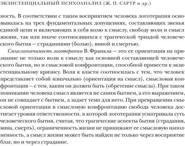 PDF. Постклассический психоанализ. Энциклопедия (том 2). Лейбин В. М. Страница 337. Читать онлайн
