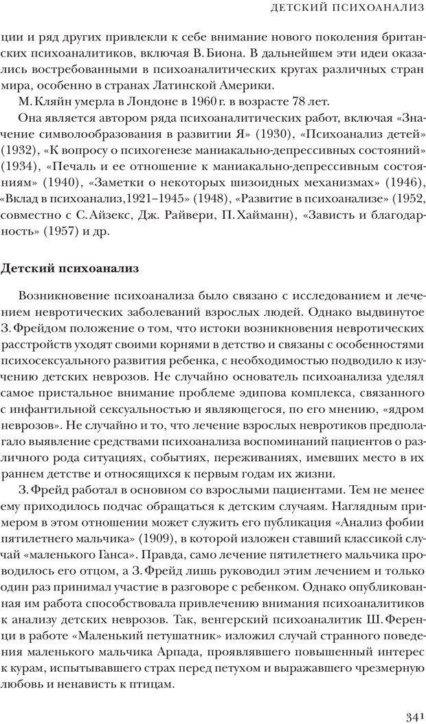 PDF. Постклассический психоанализ. Энциклопедия (том 2). Лейбин В. М. Страница 340. Читать онлайн