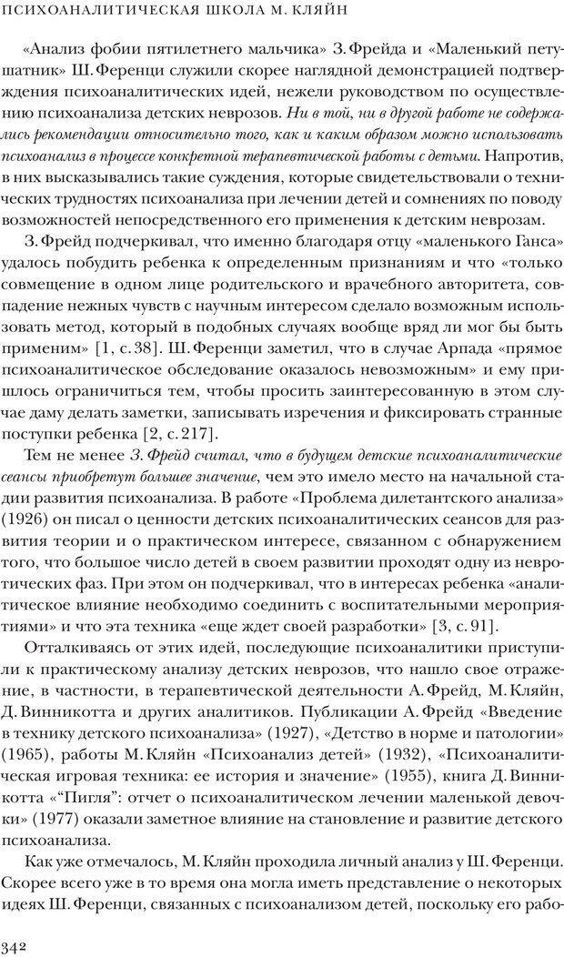 PDF. Постклассический психоанализ. Энциклопедия (том 2). Лейбин В. М. Страница 341. Читать онлайн