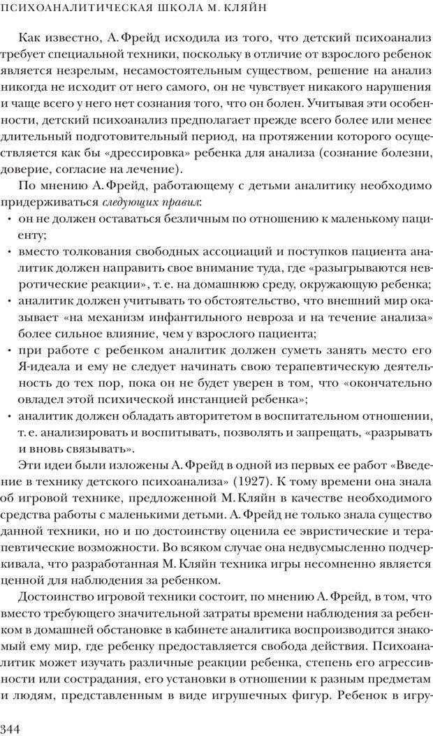PDF. Постклассический психоанализ. Энциклопедия (том 2). Лейбин В. М. Страница 343. Читать онлайн