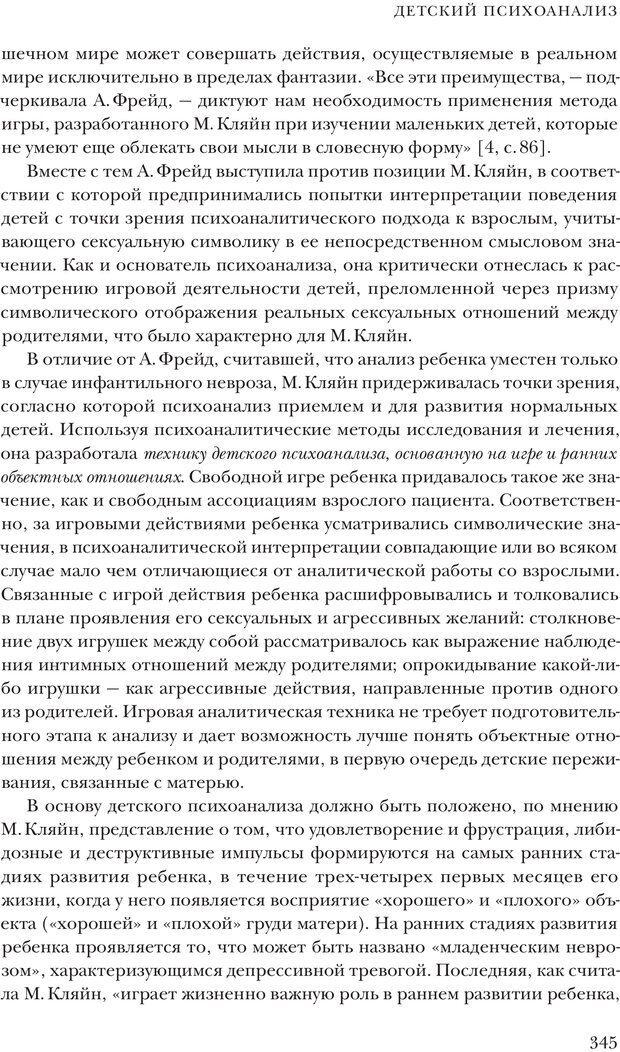 PDF. Постклассический психоанализ. Энциклопедия (том 2). Лейбин В. М. Страница 344. Читать онлайн