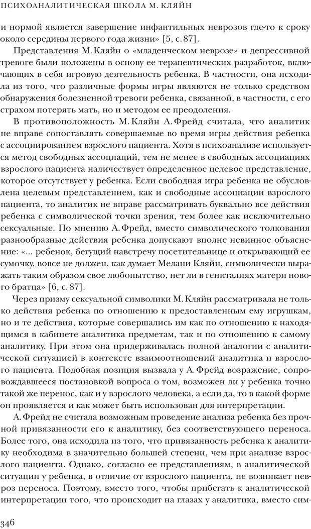 PDF. Постклассический психоанализ. Энциклопедия (том 2). Лейбин В. М. Страница 345. Читать онлайн