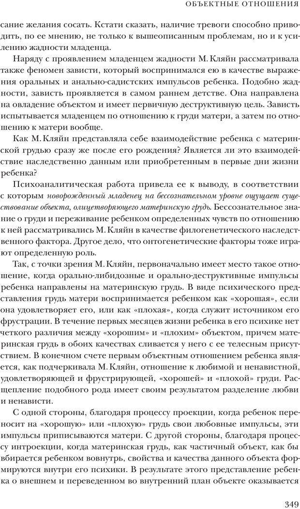 PDF. Постклассический психоанализ. Энциклопедия (том 2). Лейбин В. М. Страница 348. Читать онлайн