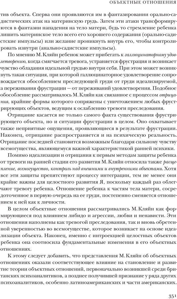 PDF. Постклассический психоанализ. Энциклопедия (том 2). Лейбин В. М. Страница 350. Читать онлайн