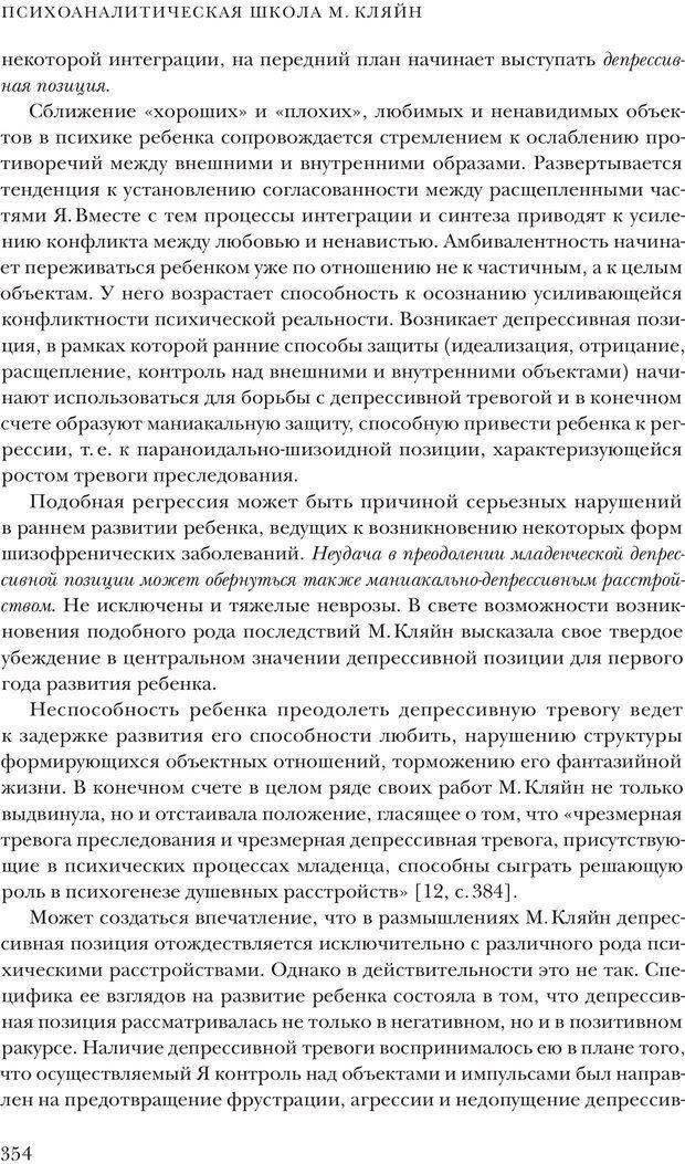PDF. Постклассический психоанализ. Энциклопедия (том 2). Лейбин В. М. Страница 353. Читать онлайн