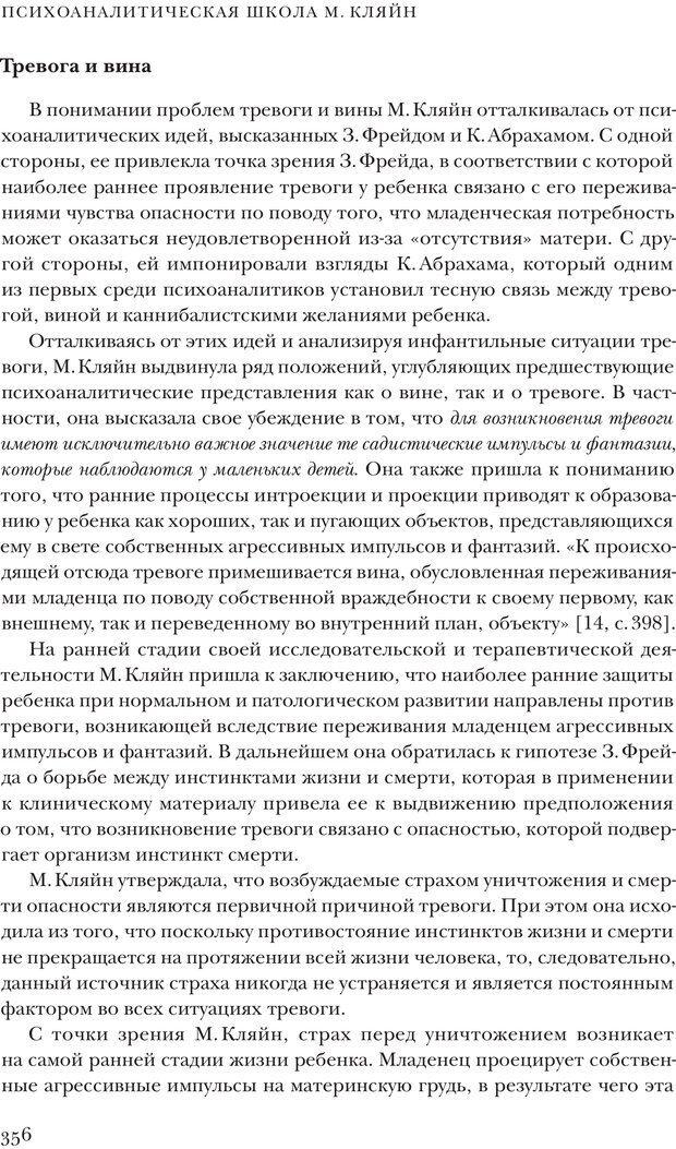 PDF. Постклассический психоанализ. Энциклопедия (том 2). Лейбин В. М. Страница 355. Читать онлайн