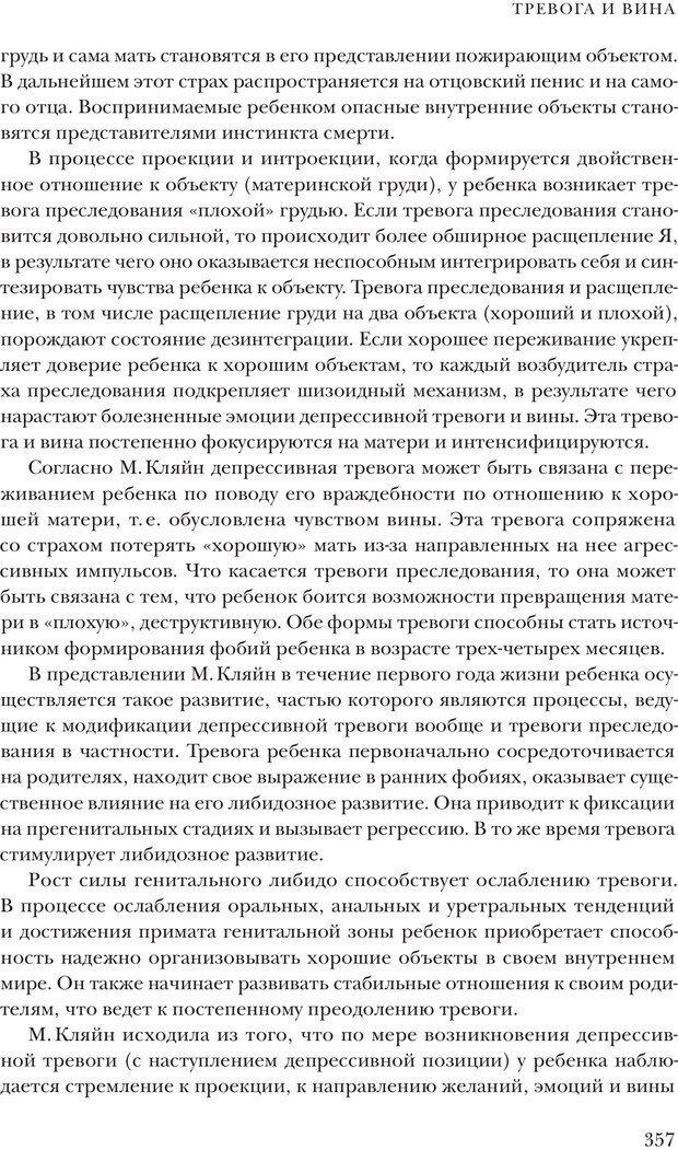 PDF. Постклассический психоанализ. Энциклопедия (том 2). Лейбин В. М. Страница 356. Читать онлайн