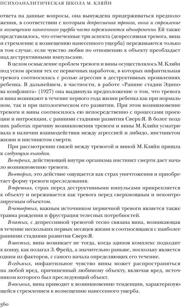 PDF. Постклассический психоанализ. Энциклопедия (том 2). Лейбин В. М. Страница 359. Читать онлайн