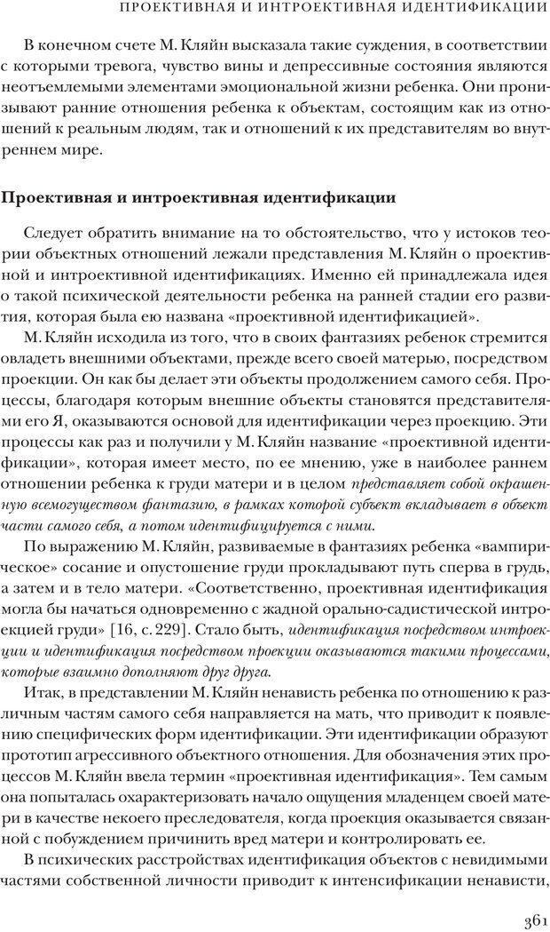 PDF. Постклассический психоанализ. Энциклопедия (том 2). Лейбин В. М. Страница 360. Читать онлайн