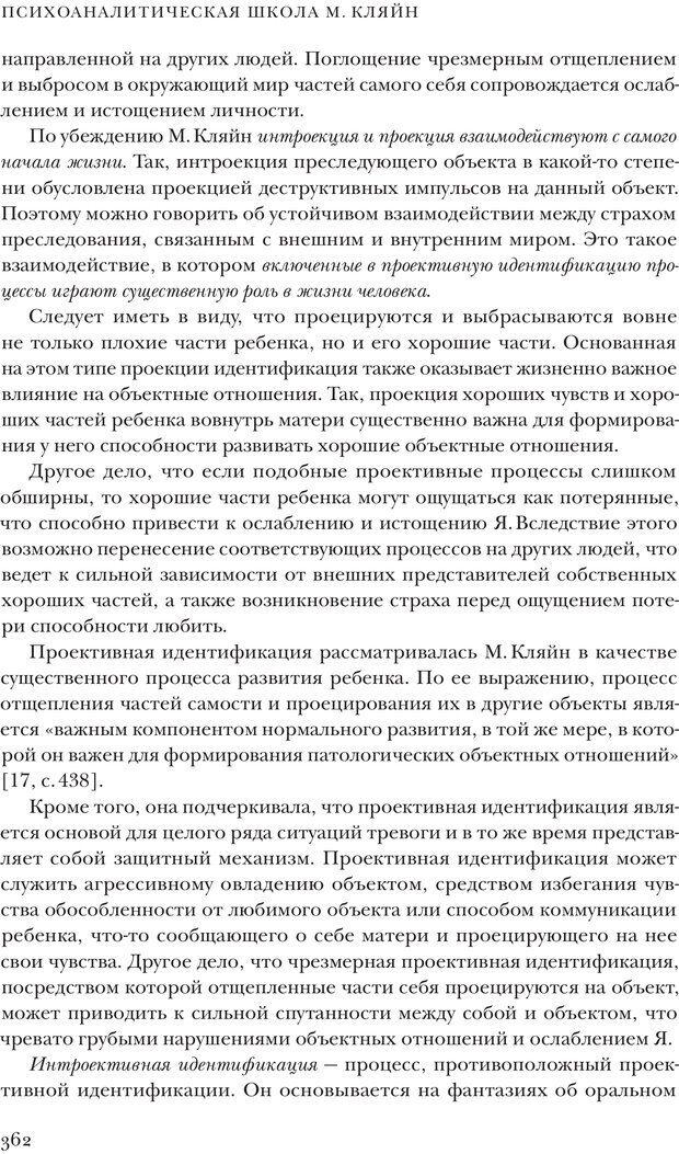 PDF. Постклассический психоанализ. Энциклопедия (том 2). Лейбин В. М. Страница 361. Читать онлайн