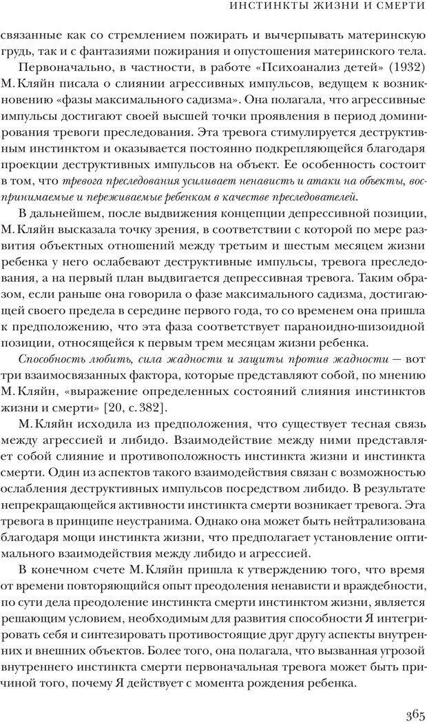 PDF. Постклассический психоанализ. Энциклопедия (том 2). Лейбин В. М. Страница 364. Читать онлайн