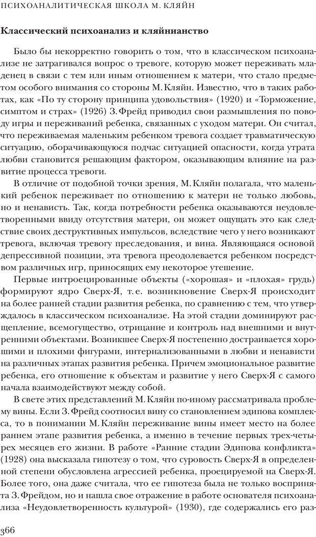 PDF. Постклассический психоанализ. Энциклопедия (том 2). Лейбин В. М. Страница 365. Читать онлайн