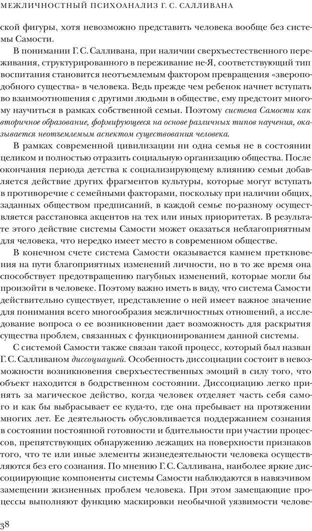PDF. Постклассический психоанализ. Энциклопедия (том 2). Лейбин В. М. Страница 37. Читать онлайн