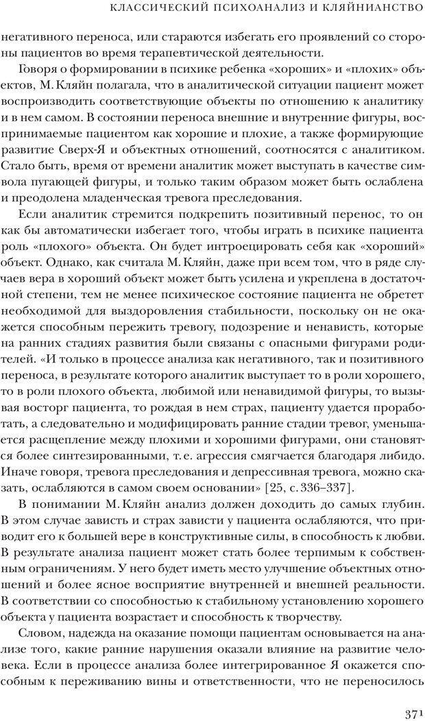 PDF. Постклассический психоанализ. Энциклопедия (том 2). Лейбин В. М. Страница 370. Читать онлайн