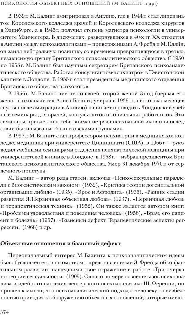 PDF. Постклассический психоанализ. Энциклопедия (том 2). Лейбин В. М. Страница 373. Читать онлайн