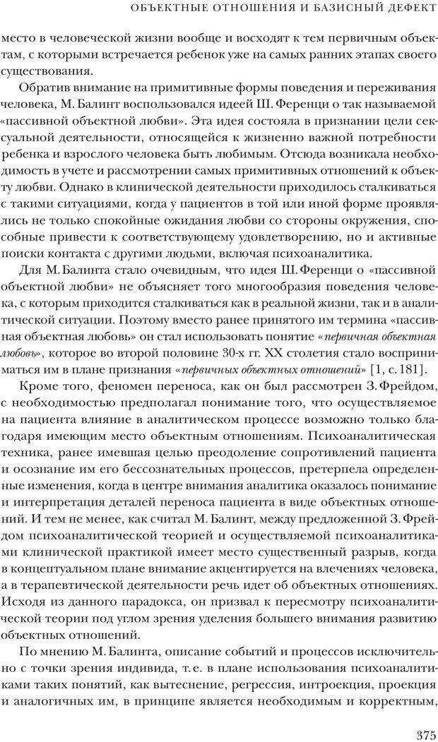 PDF. Постклассический психоанализ. Энциклопедия (том 2). Лейбин В. М. Страница 374. Читать онлайн