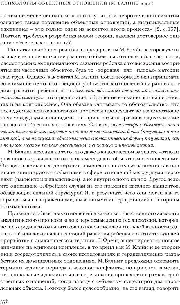 PDF. Постклассический психоанализ. Энциклопедия (том 2). Лейбин В. М. Страница 375. Читать онлайн