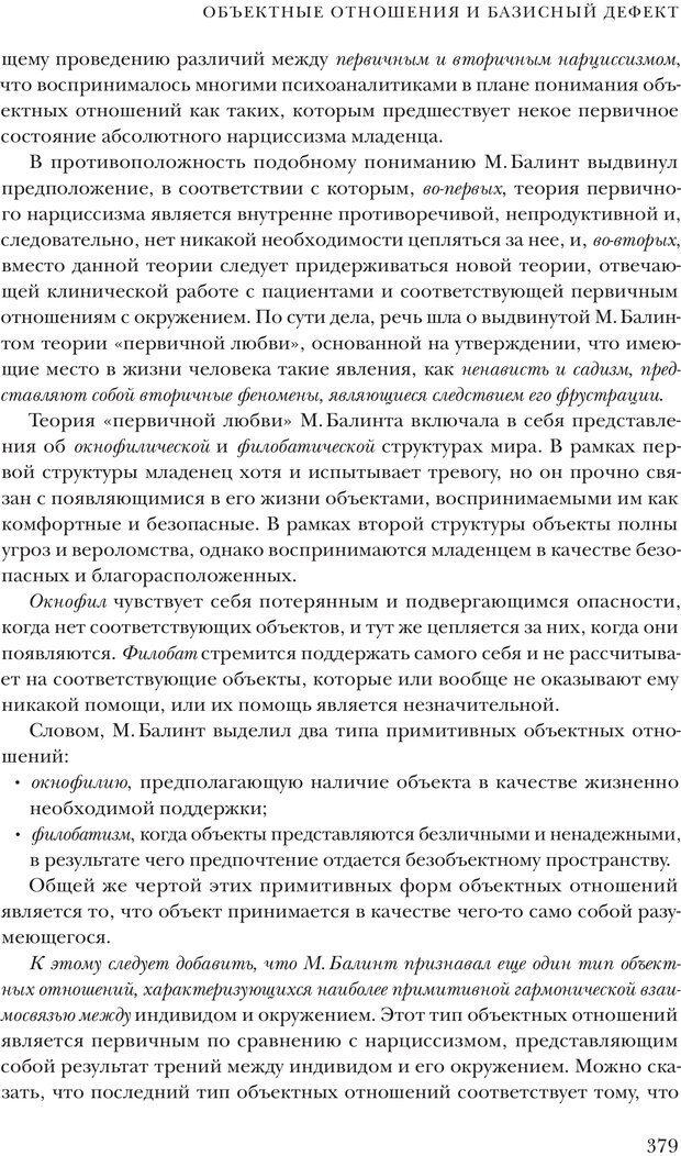 PDF. Постклассический психоанализ. Энциклопедия (том 2). Лейбин В. М. Страница 378. Читать онлайн