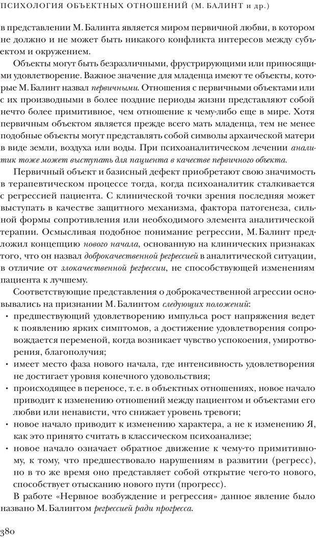 PDF. Постклассический психоанализ. Энциклопедия (том 2). Лейбин В. М. Страница 379. Читать онлайн
