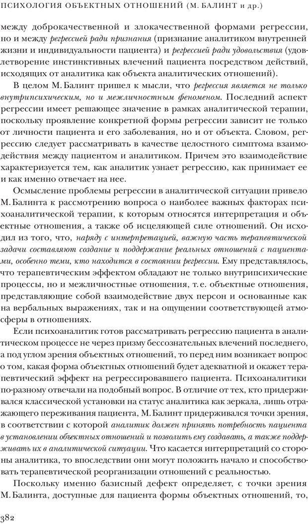 PDF. Постклассический психоанализ. Энциклопедия (том 2). Лейбин В. М. Страница 381. Читать онлайн