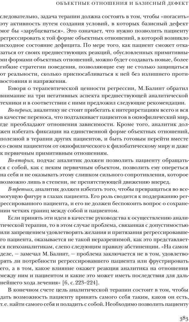 PDF. Постклассический психоанализ. Энциклопедия (том 2). Лейбин В. М. Страница 382. Читать онлайн
