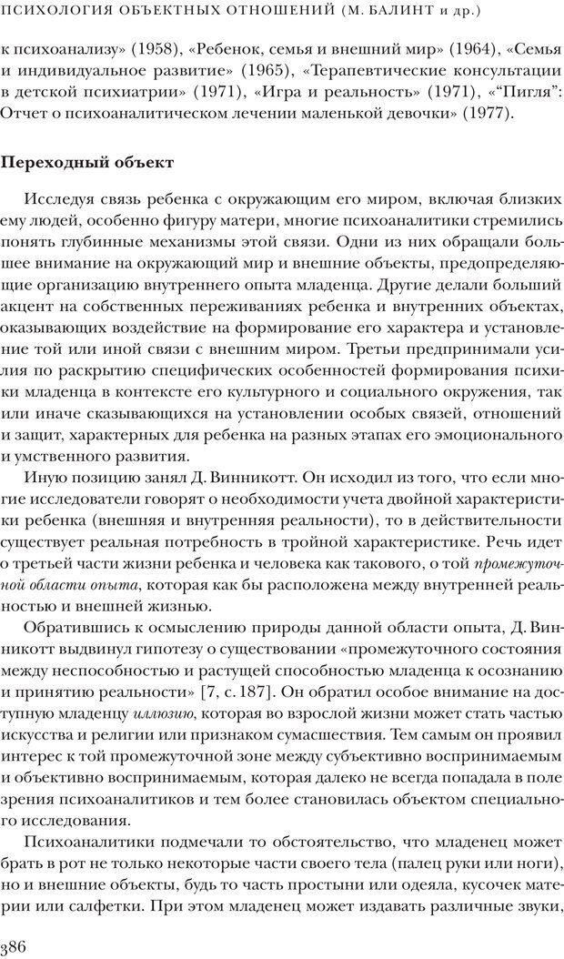 PDF. Постклассический психоанализ. Энциклопедия (том 2). Лейбин В. М. Страница 385. Читать онлайн