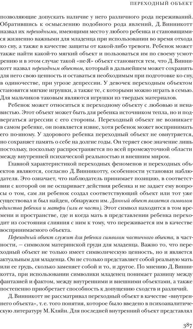 PDF. Постклассический психоанализ. Энциклопедия (том 2). Лейбин В. М. Страница 386. Читать онлайн