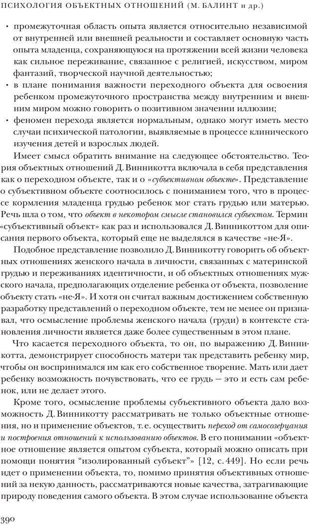 PDF. Постклассический психоанализ. Энциклопедия (том 2). Лейбин В. М. Страница 389. Читать онлайн