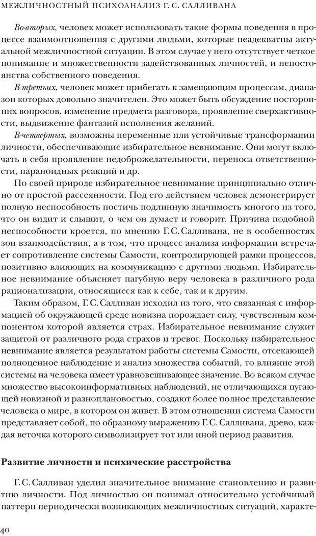 PDF. Постклассический психоанализ. Энциклопедия (том 2). Лейбин В. М. Страница 39. Читать онлайн