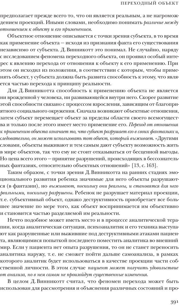 PDF. Постклассический психоанализ. Энциклопедия (том 2). Лейбин В. М. Страница 390. Читать онлайн