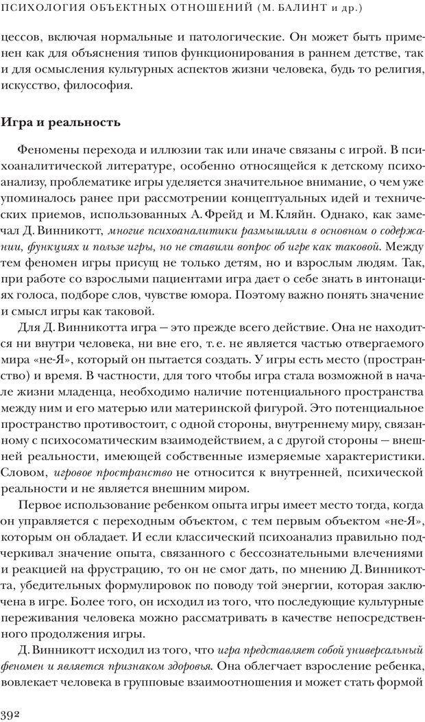 PDF. Постклассический психоанализ. Энциклопедия (том 2). Лейбин В. М. Страница 391. Читать онлайн