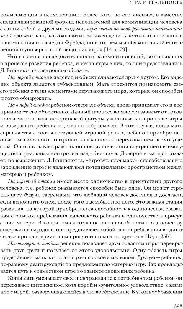 PDF. Постклассический психоанализ. Энциклопедия (том 2). Лейбин В. М. Страница 392. Читать онлайн