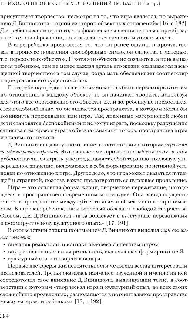 PDF. Постклассический психоанализ. Энциклопедия (том 2). Лейбин В. М. Страница 393. Читать онлайн