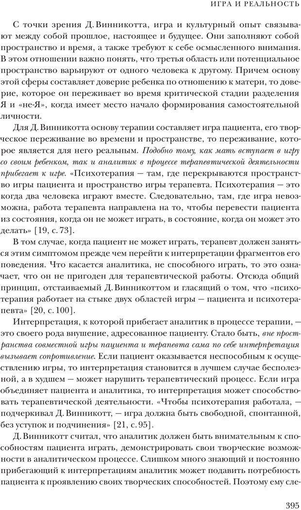 PDF. Постклассический психоанализ. Энциклопедия (том 2). Лейбин В. М. Страница 394. Читать онлайн