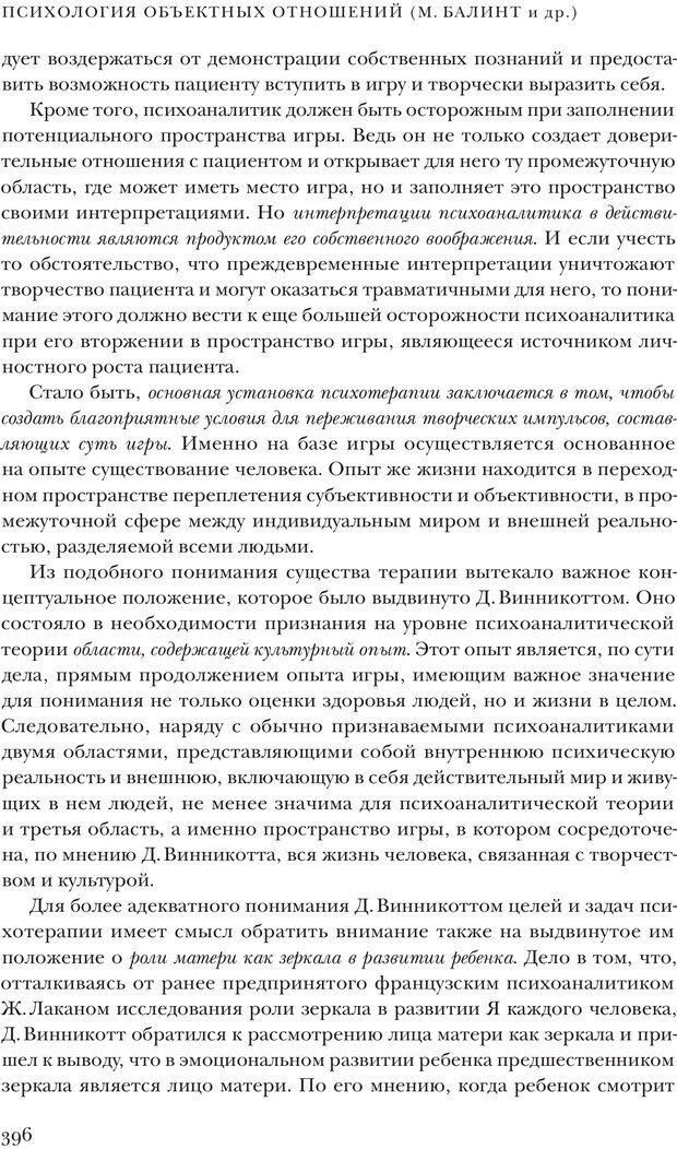 PDF. Постклассический психоанализ. Энциклопедия (том 2). Лейбин В. М. Страница 395. Читать онлайн