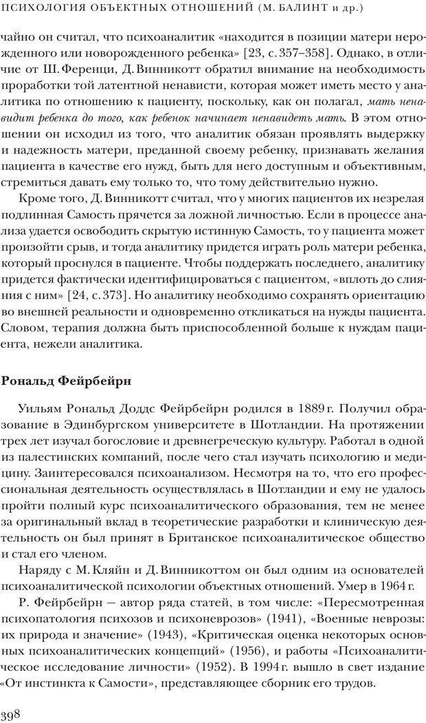 PDF. Постклассический психоанализ. Энциклопедия (том 2). Лейбин В. М. Страница 397. Читать онлайн