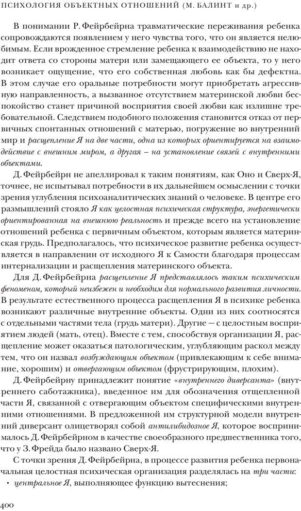 PDF. Постклассический психоанализ. Энциклопедия (том 2). Лейбин В. М. Страница 399. Читать онлайн