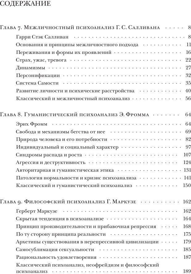 PDF. Постклассический психоанализ. Энциклопедия (том 2). Лейбин В. М. Страница 4. Читать онлайн