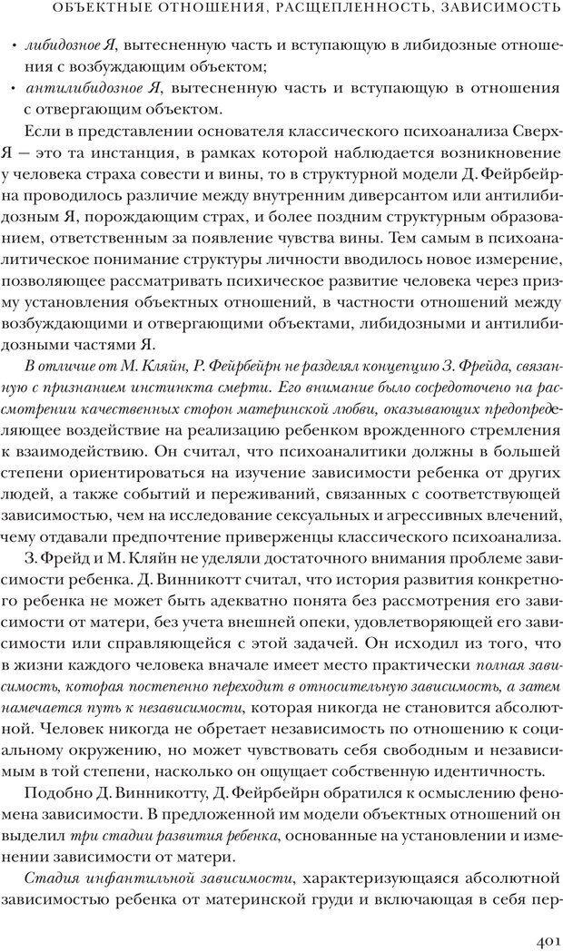 PDF. Постклассический психоанализ. Энциклопедия (том 2). Лейбин В. М. Страница 400. Читать онлайн