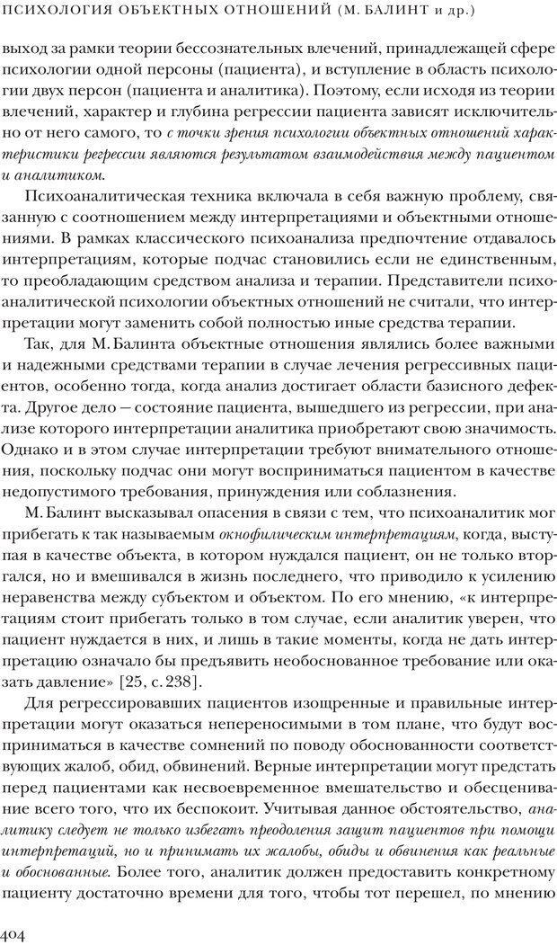 PDF. Постклассический психоанализ. Энциклопедия (том 2). Лейбин В. М. Страница 403. Читать онлайн